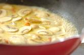 鶏もも肉のカレー煮込みの作り方6