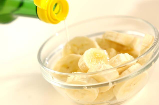 ココナッツバナナの作り方の手順1