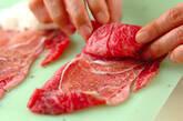 牛肉のいろいろ巻きの作り方4