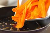 ヒラヒラニンジンのクミン炒めの作り方2