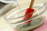 抹茶のミルクカンの作り方5