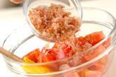 トマトのおかかじょうゆ和えの作り方1