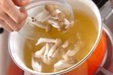シメジと油揚げのみそ汁の作り方4