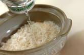 鍋炊きごはんの作り方4