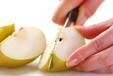 デザート・梨の作り方1