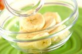 バナナのヨーグルト和えの作り方1