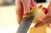 肉巻きリンゴのクリーム煮の作り方の手順1