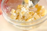 バナナのカッテージチーズ和えの作り方1