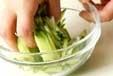 せん切り野菜サラダの下準備1