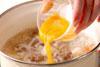 牛すじ・塩コショウ味のスープの作り方5