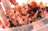 黒米ハンバーグの作り方6