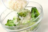 ブロッコリーのチーズまぶしの作り方5