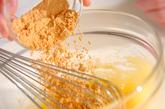 きな粉のクリーミープリンの作り方2
