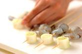 串エビフライの作り方1