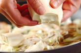 アンチョビ豆腐の作り方5
