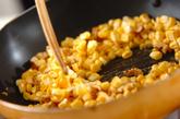 コーンとクルミのサラダの作り方1