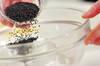 黒ゴマのクイックブレッドの作り方の手順1
