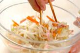 野菜たっぷり春雨サラダの作り方2
