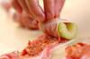 セロリの豚肉梅みそ巻きの作り方の手順3