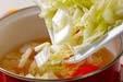 残り野菜のみそ汁の作り方5