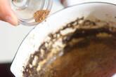 チャイ風カフェの作り方1