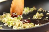 ホタテとソラ豆のネギショウガ炒めの作り方1