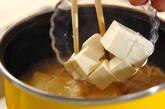 エノキと麩のみそ汁の作り方2