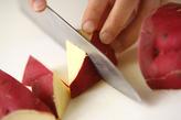 サツマイモのきな粉がけの下準備1