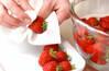 トリプルベリーのカスタードタルトの作り方の手順14