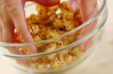 黒糖きな粉ポップコーンの作り方4