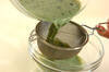 抹茶カンの作り方の手順1