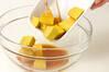 カボチャの甘煮の作り方の手順2
