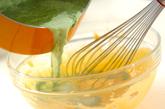 抹茶カスタードフォンデュの作り方1