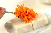 豆腐のニンジンサラダのせの作り方3