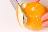 焼きオレンジの下準備1