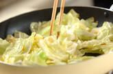 キャベツのガーリック炒めの作り方3