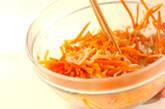 ニンジンのゴマ風味酢の物の作り方4