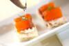 ピンチョス3種盛りの作り方の手順9