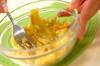 焼き芋のオープンサンドの作り方の手順1