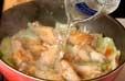 鶏手羽元の白ワイン煮の作り方2