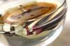 揚げナスのおろしのせの作り方の手順1