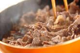 牛肉の甘辛煮の作り方3