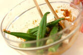 オクラと大和芋のみそ和えの作り方5