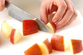 リンゴとクルミのサラダの下準備1