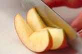リンゴの赤ワインコンポート~バニラアイス添え~の作り方1