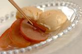 リンゴの赤ワインコンポート~バニラアイス添え~の作り方3