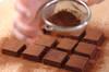 生チョコの作り方の手順6