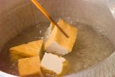 厚揚げのサッパリ煮の作り方2