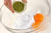 ふるふる抹茶プリンの作り方2
