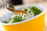 レンコンの梅風味サラダの作り方2